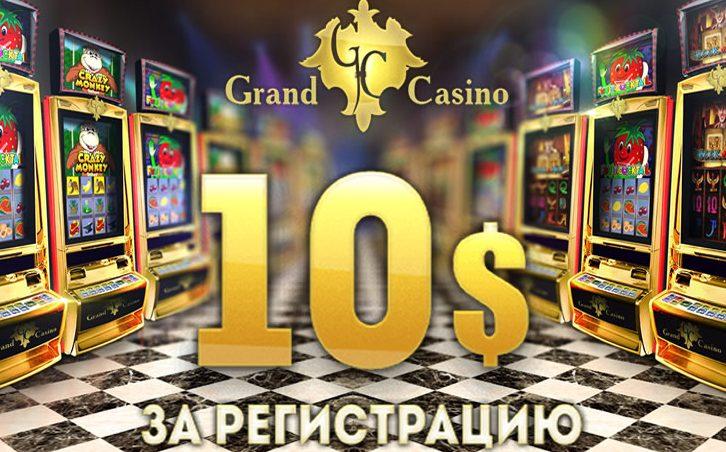 Гранд казино бонус за регистрацию