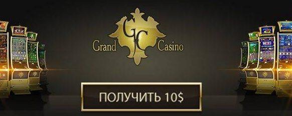 Бонус за регистрацию Гранд казино